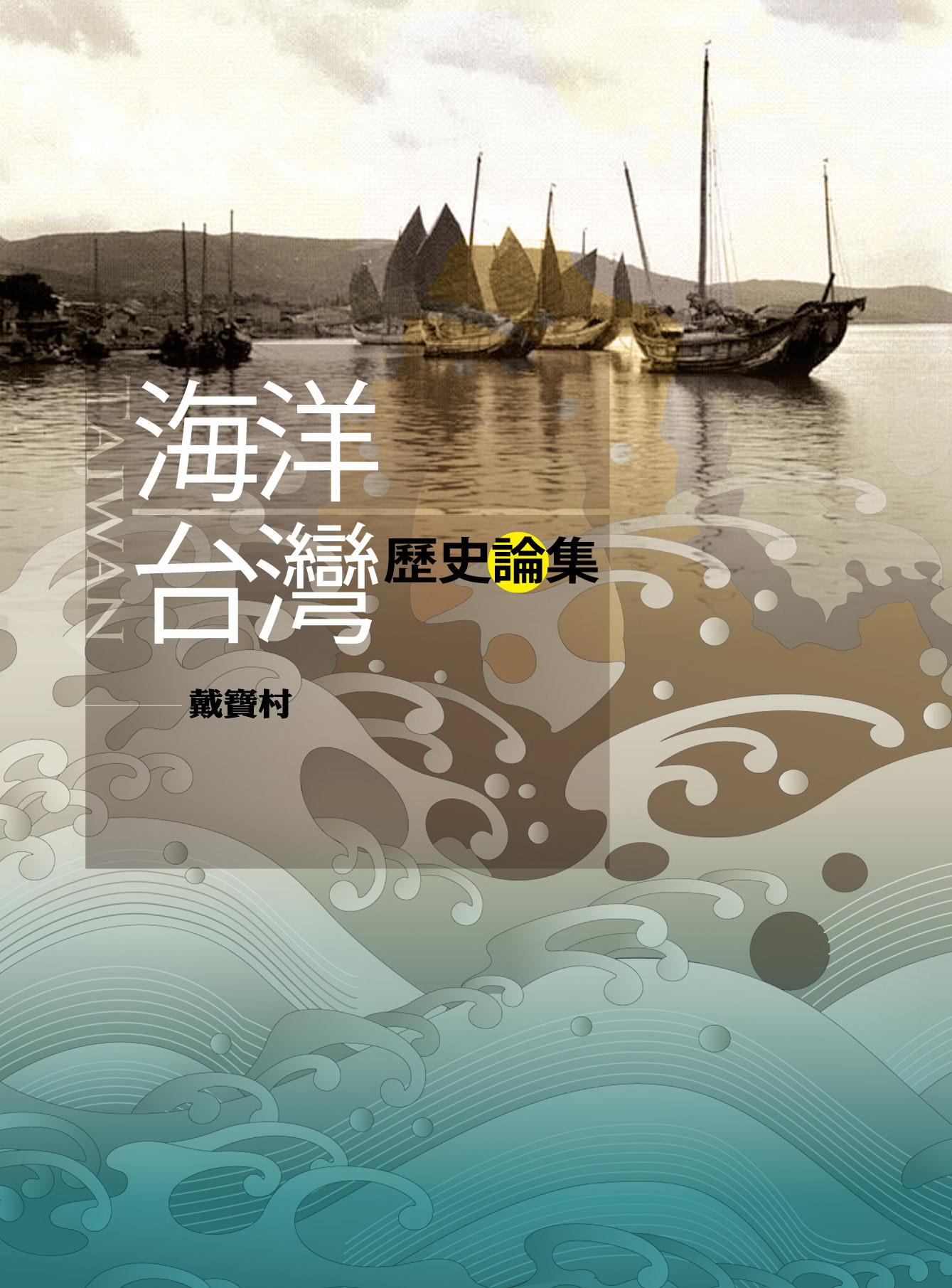 海洋台灣歷史論集  新書發表會 @ 集思台大會議中心(亞歷山大廳)