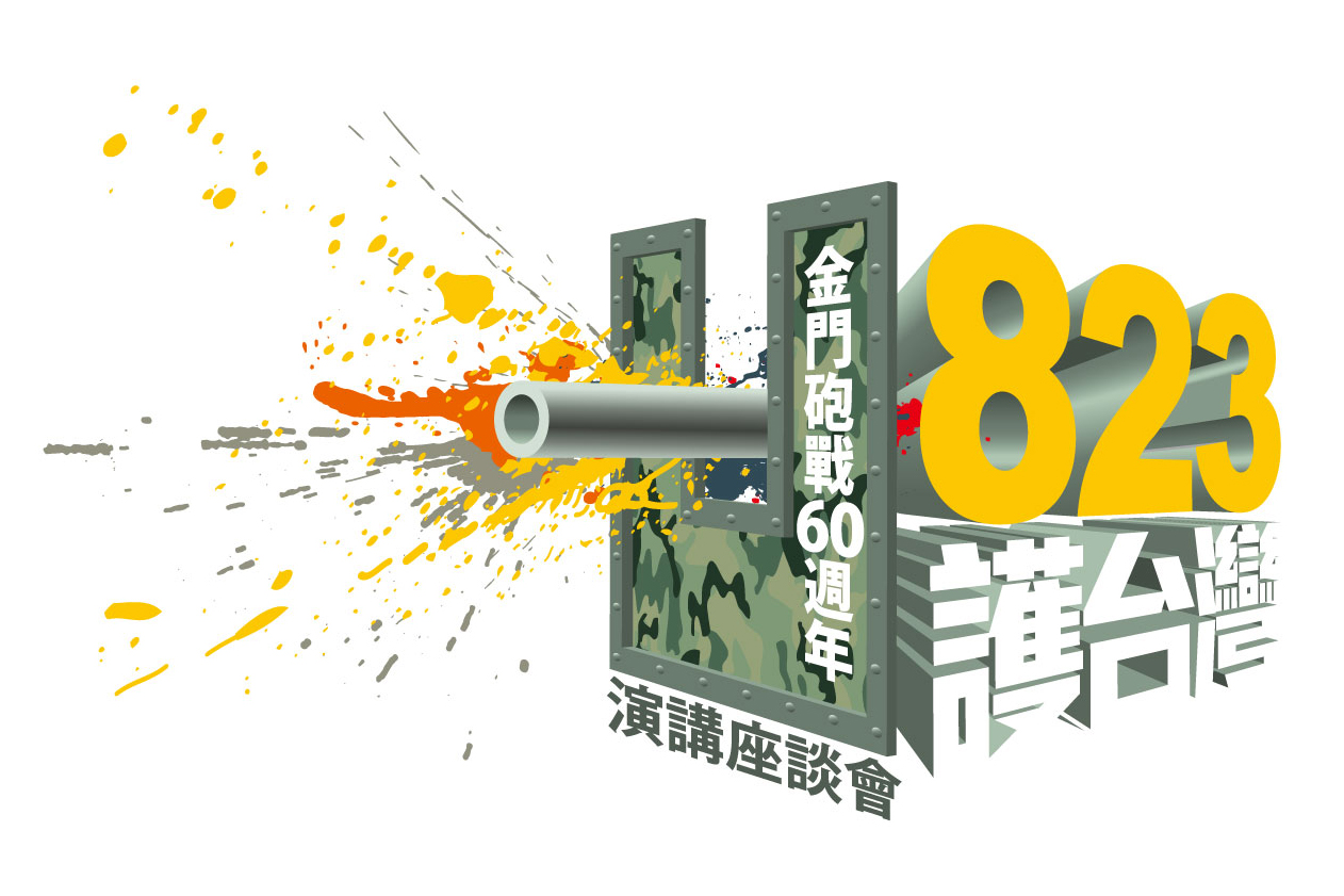 823護台灣—金門砲戰60週年演講座談會 @ 二二八國家紀念館一樓展演聽