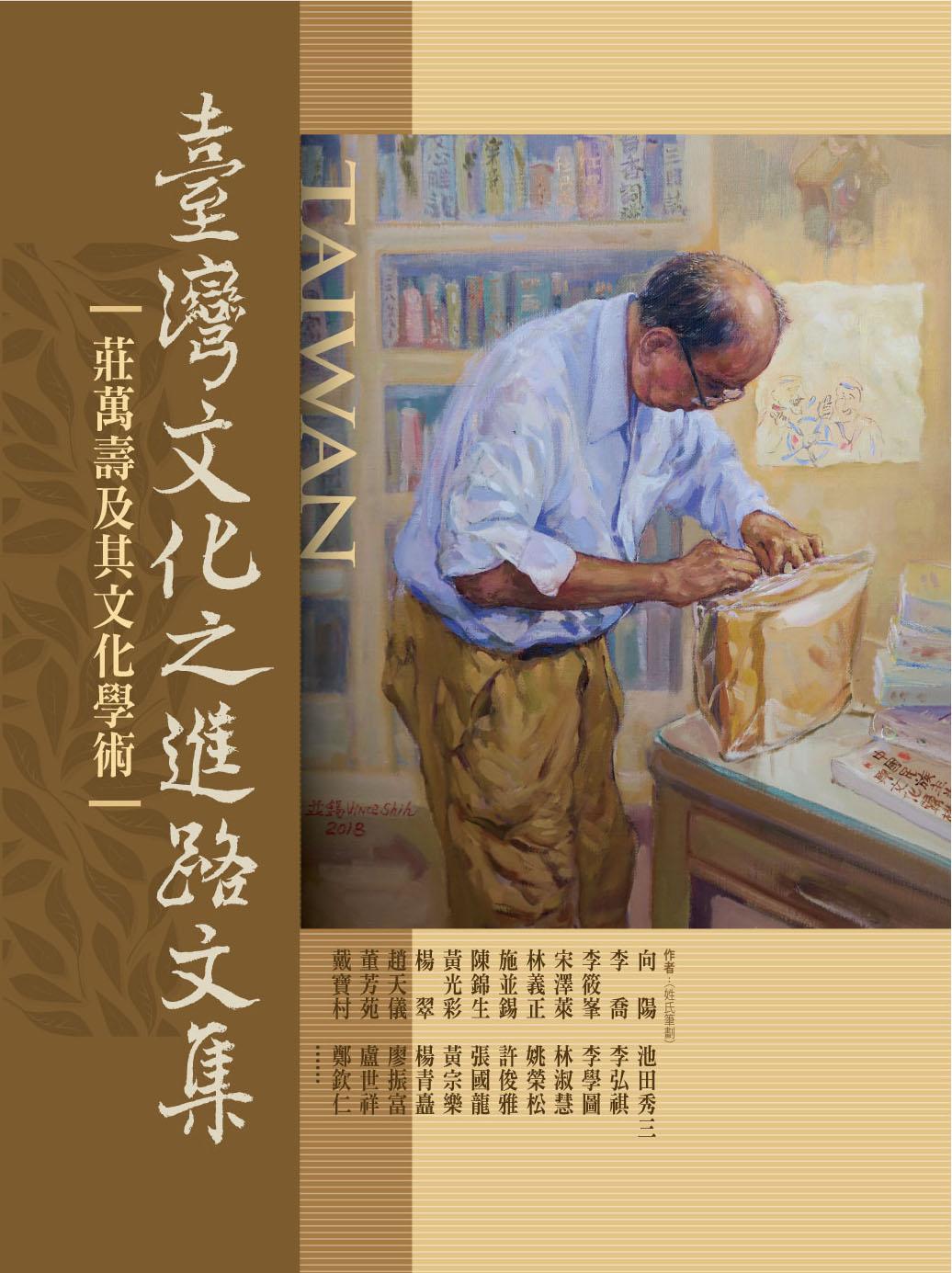 【新書發表會】《台灣文化之進路文集》—莊萬壽及其文化學術 @ 228國家紀念館