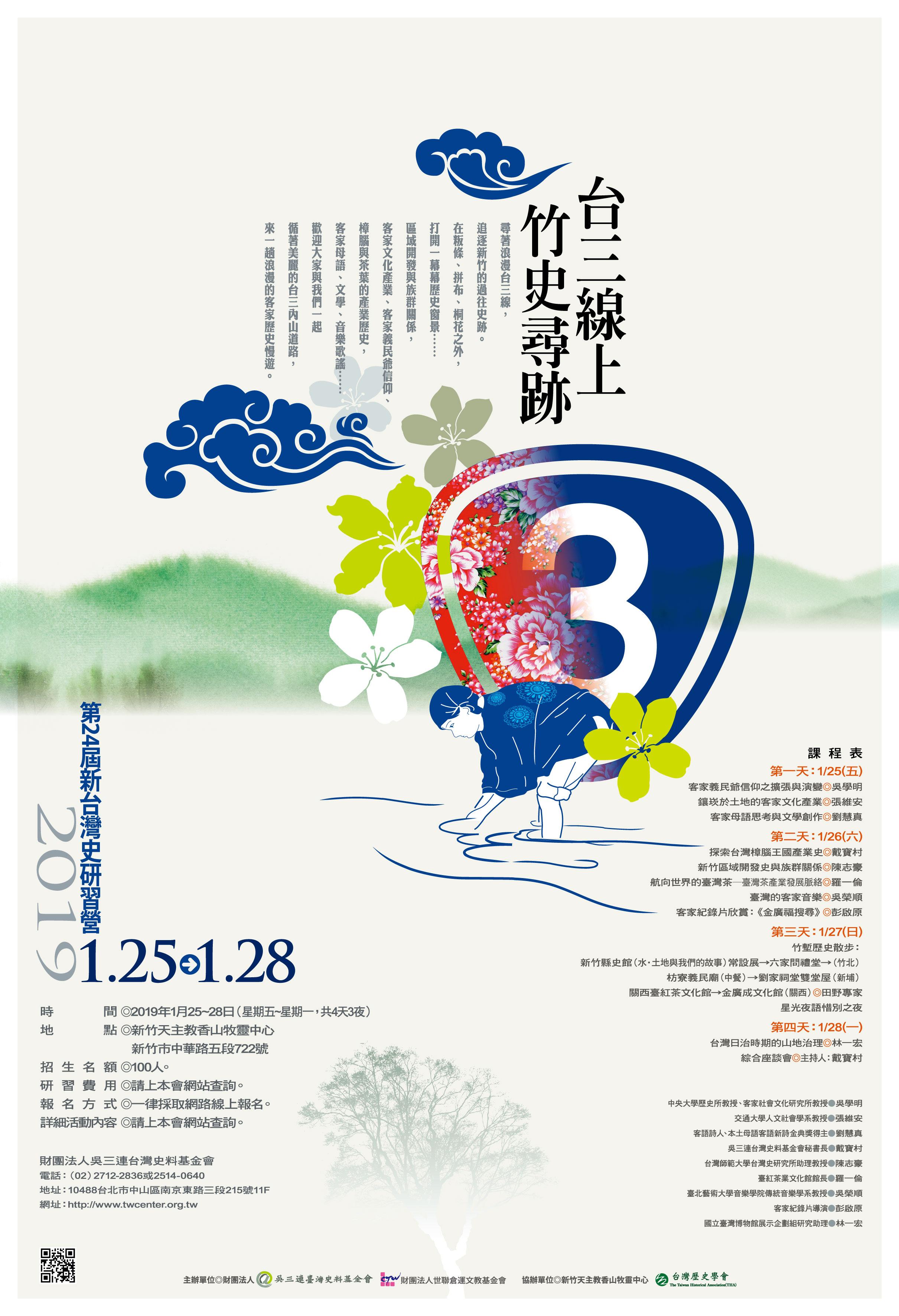 第24屆新台灣史研習營 @ 新竹天主教香山牧靈中心