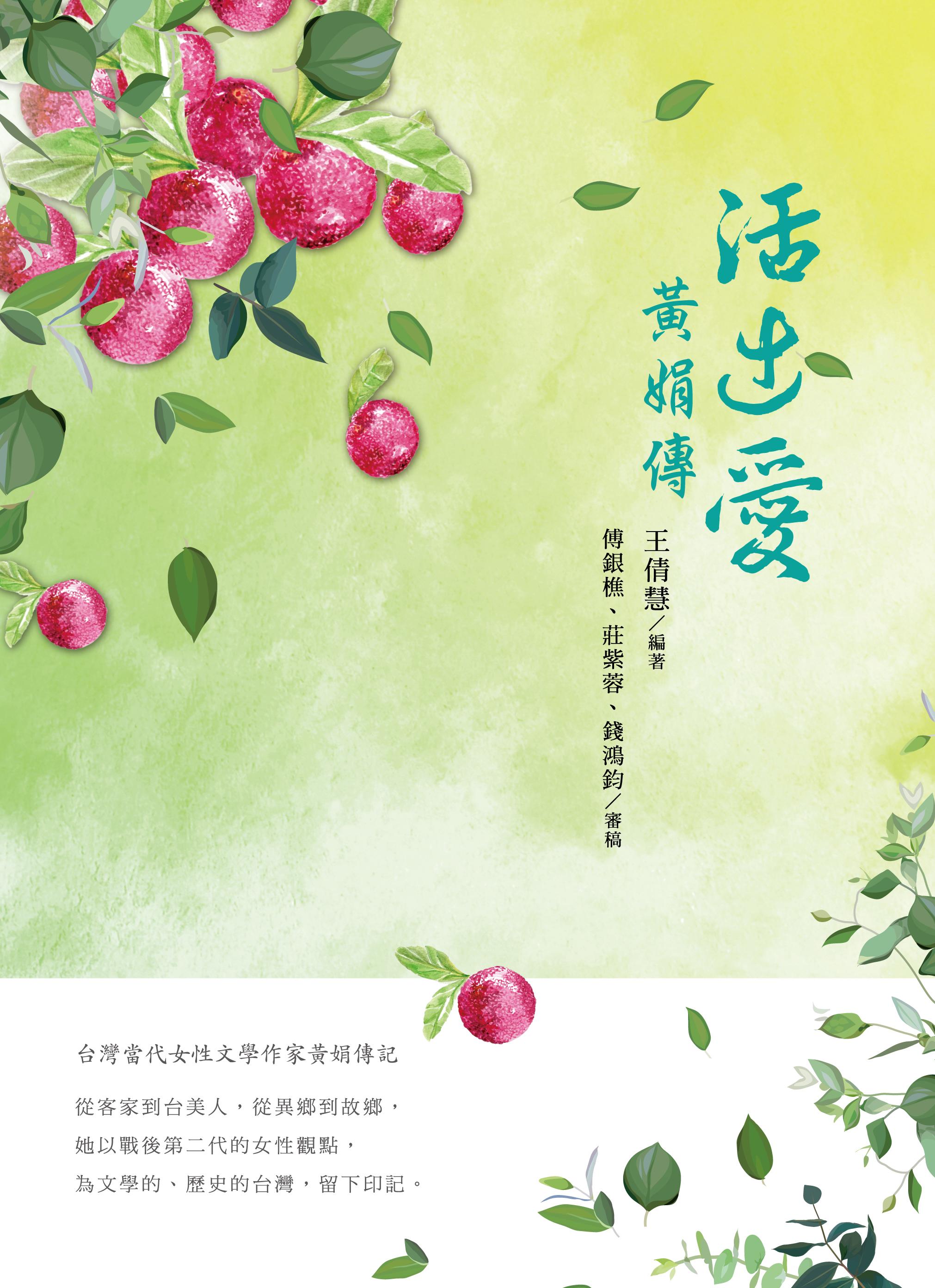 《活出愛:黃娟傳》新書發表座談會 @ 國立臺北教育大學至善樓地下一樓G105國際會議廳